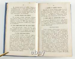 1852 Imperial Russian Trinity Lavra of St. Sergius Antique Book RARE