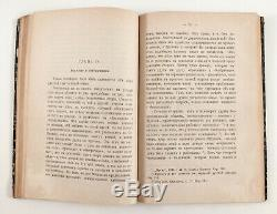 1881 Imperial Russian STAROVERY OLD BELIEVERS Antique Book Russian Dissidents