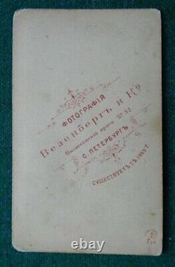 Antique Imperial Russian CDV Photo Tsar Alexander Empress Marie Dagmar Romanov