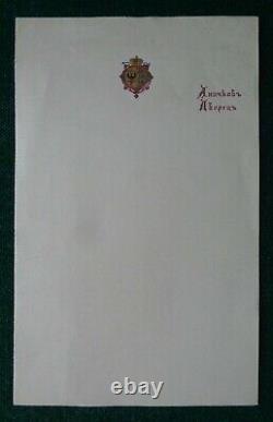 Antique Imperial Russian Royal Stationery Empress Marie Romanov Dagmar Anichkov