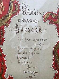 Beautiful Antique Imperial Russian Menu made for Tsar Alexander III Romanov 1885