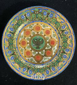 Russian Imperial C. 1850 Plate From The Nicholas I Kremlin Service St Petersburg